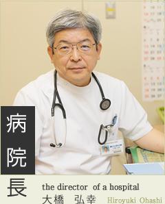 病院長 大橋弘幸