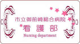 市立御前崎総合病院 看護部